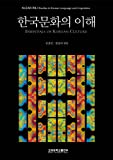 img - for Essentials of Korean Culture (Korean Edition) book / textbook / text book