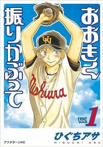 【おおきく振りかぶって】青春野球漫画の魅力を徹底解説!