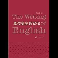 葛传椝英语写作 (English Edition)