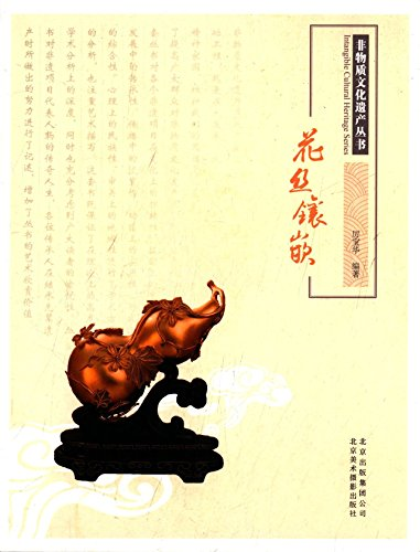 (Filigree Inlay/Intangible Cultural Heritage Series (Chinese)