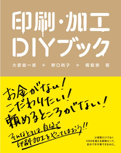 印刷・加工DIYブック