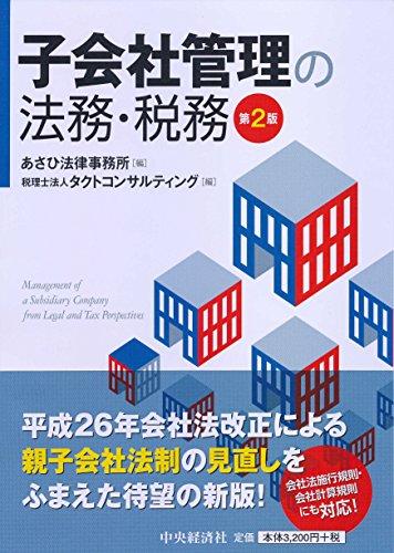 子会社管理の法務・税務<第2版>
