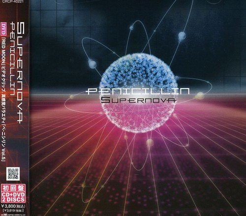 At the price of surprise Supernova free shipping