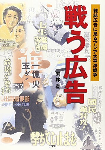 Asia Pacific War View to magazine advertising - advertising fight (2008) ISBN: 4096261386 [Japanese Import] by Shogakukan