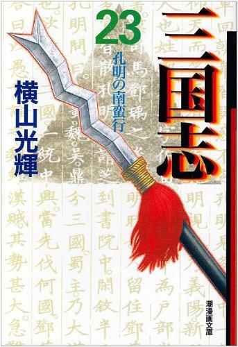 三国志 (23) (潮漫画文庫)