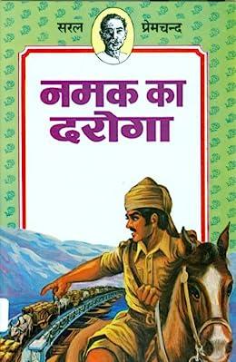munshi premchand books - Namak ke Daroga