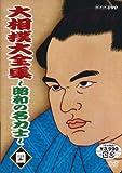 大相撲大全集~昭和の名力士~ 四 [DVD]