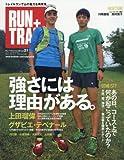 RUN+TRAIL Vol.21 2016年12月号 (ランプラストレイル)