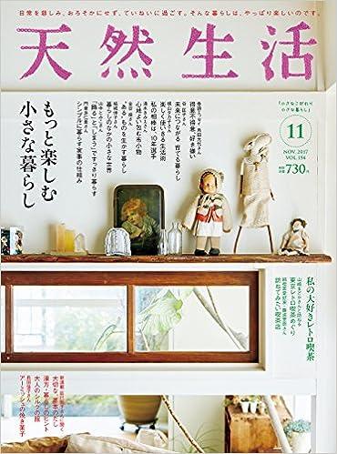 天然生活 2017年11月号 [Tennen Seikatsu 2017-11]