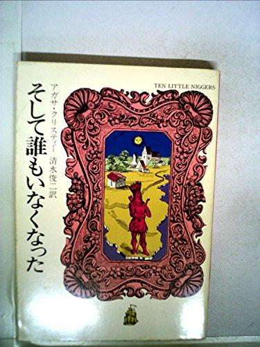 そして誰もいなくなった (ハヤカワ・ミステリ文庫 (HM 1-1))