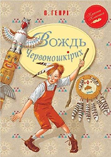 In Ukrainian. Book for Kids .The Ransom of Red Chief. Vozhdʹ Chervonoshkirykh. Вождь Червоношкірих (O Henry The Ransom Of Red Chief)
