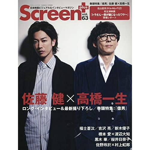 SCREEN plus vol.63 表紙画像