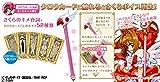 Takara Tomy Card captor Sakura sealing wand and Clow cards