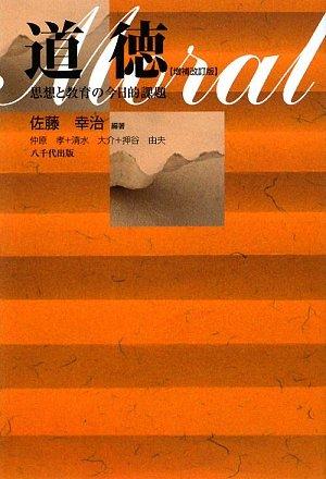 Dōtoku : Shisō to kyōiku no konnichiteki kadai pdf epub