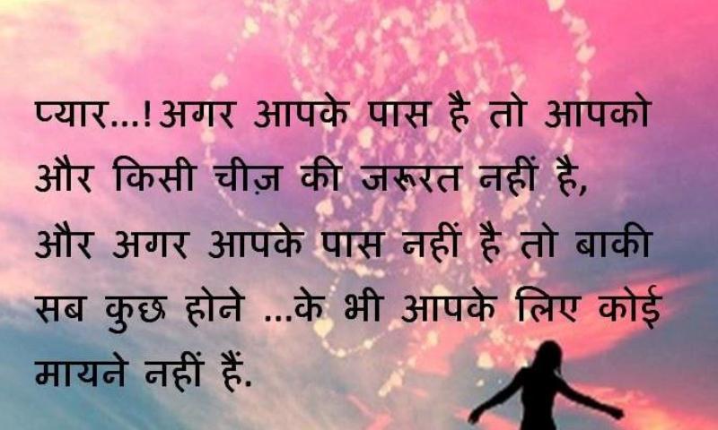 Amazon com: Hindi love shyari: Appstore for Android