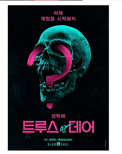amazon com truth or dare 2018 korean mini movie posters movie
