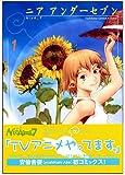 ニアアンダーセブン (1) (角川コミックス・エース・エクストラ)