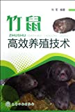 Efficient Breeding Technology for Bamboo Rat (Chinese Edition)