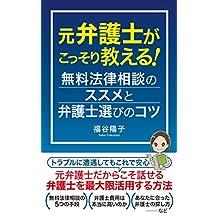 motobenngosigakossoriosierumuryouhouritusoudannnosusumetobengosierabinokotu (Japanese Edition)