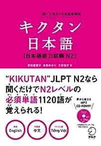 キクタン日本語聞いて覚える日本語単語帳:日本語能力試験N2