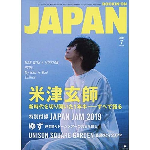 ROCKIN'ON JAPAN 2019年7月号 表紙画像