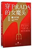 Revenge Wears Prada the Devil Returns (Chinese Edition)