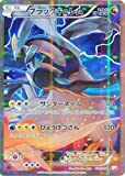 Best Legendary Shine Collections - Pokemon Card Japanese - Black Kyurem 020/027 CP2 Review