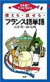 使える・話せる・フランス語単語―日本語ですばやく引ける