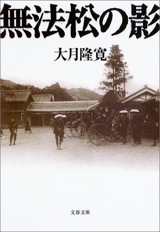 無法松の影 (文春文庫)