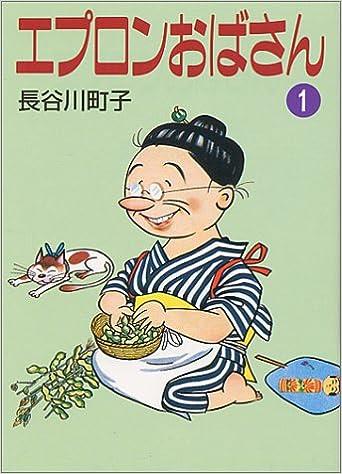 エプロンおばさん (1) | 長谷川 ...