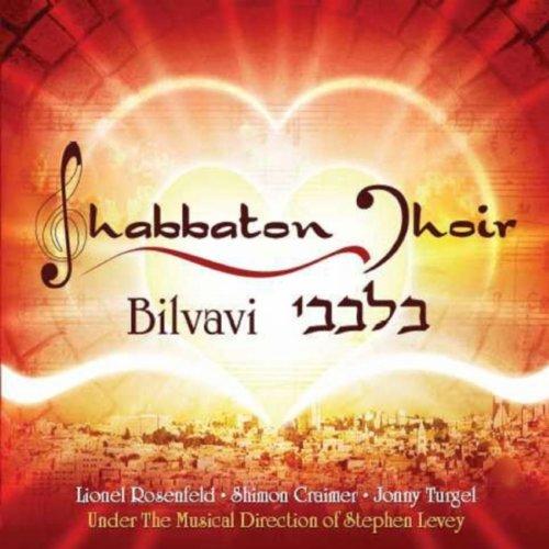 Sim Stone - Sim Shalom (feat. Simon Stone)