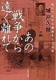 あの戦争から遠く離れて 私につながる歴史をたどる旅 (文春文庫)
