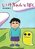 いけちゃんとぼく(西原 理恵子)