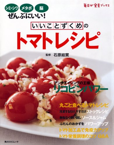 """Ii koto zukume no tomato reshipi. YuÌ""""mi Ishihara"""