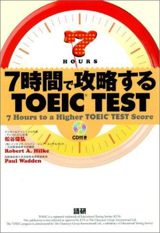 TOEIC TEST to capture in 7 hours (<CDtasutekisuto>) ISBN: 4876150559 (2001) [Japanese Import]