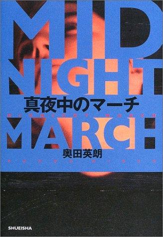 真夜中のマーチ 感想 奥田 英朗 ...