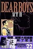 DEAR BOYS ACT2(22) (講談社コミックス月刊マガジン)