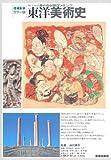 増補新装 カラー版 東洋美術史