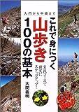 これで身につく山歩き100の基本―入門から中級まで (るるぶDo!)