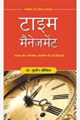 TIME MANAGEMENT (Revised and Expanded edition)  (Hindi) Kindle Edition