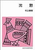 沈黙 (集団読書テキスト (第2期B112))