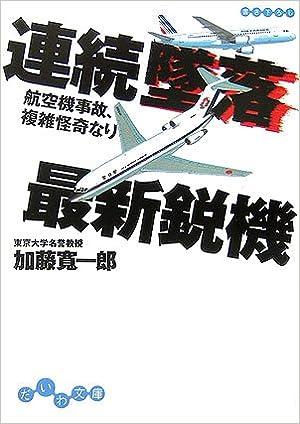 連続墜落最新鋭機―航空機事故、...