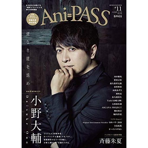 Ani-PASS #11 表紙画像