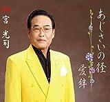 Kouji Miya - Ajisai No Michi [Japan CD] AHMD-1179