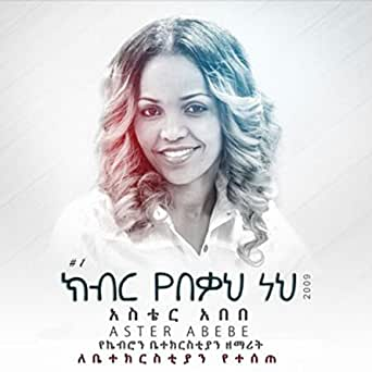 Download Amharic Protestant Mezmurbrownface
