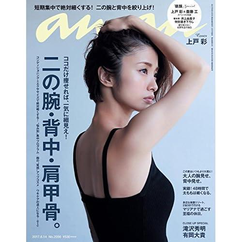 an・an 2017年 6/14号 表紙画像