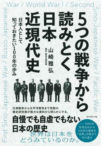 5つの戦争から読みとく日本近現代史――日本人として知っておきたい100年の歩み