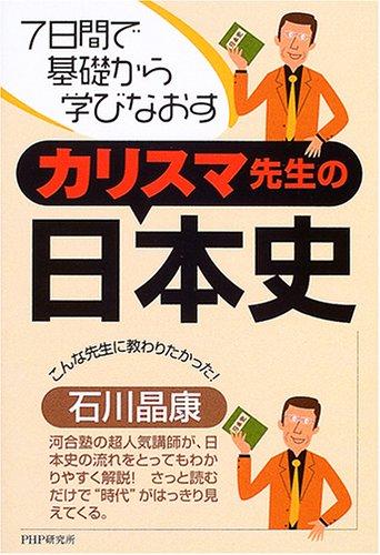 カリスマ先生の日本史