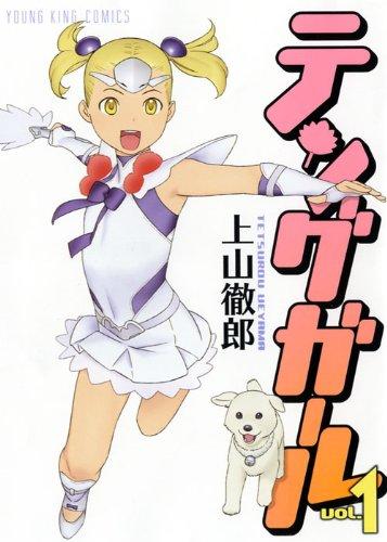 テングガール 1 (ヤングキングコミックス)