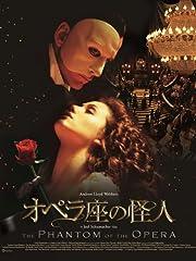 オペラ座の怪人(2004年)
